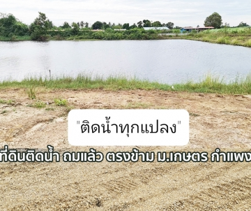 TEL0009, ขายที่ดินติดน้ำ ถมแล้ว ตรงข้าม ม.เกษตร กำแพงแสน