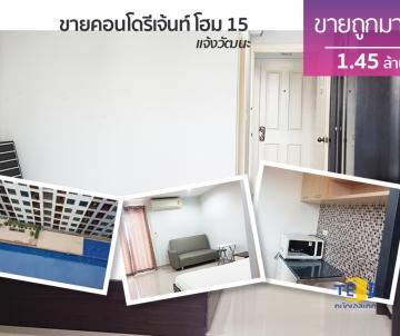 ขายคอนโดรีเจ้นท์ โฮม 15 แจ้งวัฒนะ (Regent Home 15 เนื้อที่ 31 ตารางเมตร 1 ห้องน้ำ มุมทานข้าวข้าว