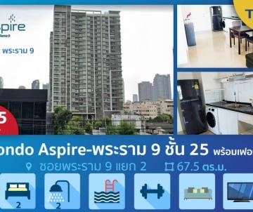 คอนโด Aspire พระราม9 เนื้อที่ 67.5 ตารางเมตร ชั้น 25 ตึก B ขนาด 2ห้องนอน 2 ห้องน้ำ ตกแต่งไว้