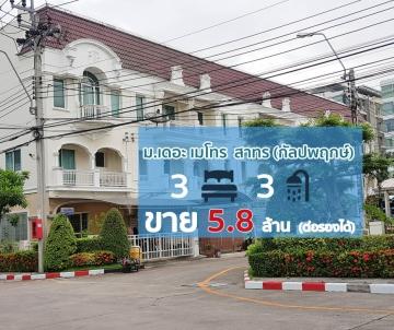 ทาวน์โฮม หมู่บ้าน เดอะเมทโทร สาทร - กัลปพฤษ (กัลปพฤกษ์) บางหว้า ภาษีเจริญ ใกล้ BTS ตลาดพลู