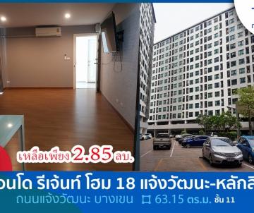ขายคอนโด รีเจ้นท์ โฮม 18 แจ้งวัฒนะ-หลักสี่ / REGENT HOME 18 ตึก F เนื้อที่  63.15 ตารางเมตร ชั้น 11 ห้องมุม วิวถนนแจ้งวัฒนะ พร้อมเฟอร์นิเจอร์ ครัวบิลล์  1 ห้องนอนใหญ่  2 ห้องน้ำ+ชาวเวอร์  นั่งเล่น ทานข้าว ครัวบิลล์  แอร์ 2 เครื่อง