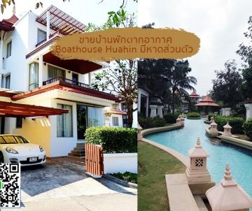 บ้านพักตากอากาศ โบ๊ทเฮ้าส์ หัวหิน (Boathouse Huahin) มีหาดส่วนตัว บ้านเดี่ยว 3 ชั้น